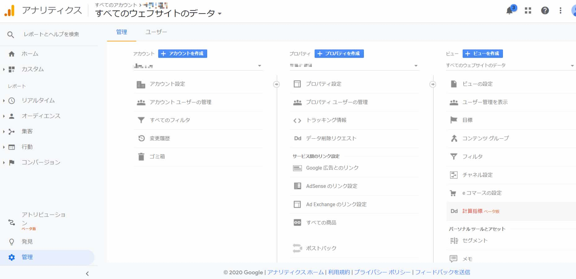 Googleアナリティクス管理