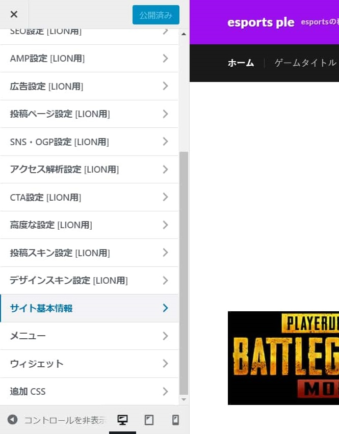 WordPressカスタマイズメニュー LION MEDIA