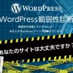 WordPressのセキュリティが心配ならWordPress脆弱性診断サービス!