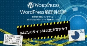 wordpress脆弱性診断
