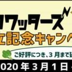 スマホで買える太陽光発電「CHANGE」最大200万円相当還元キャンペーンを2020年3月に開催