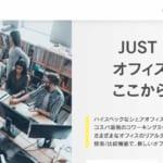 シェアオフィスマッチング「JUST FIT OFFICE」がより使いやすく!複数拠点やフリーランスにも!